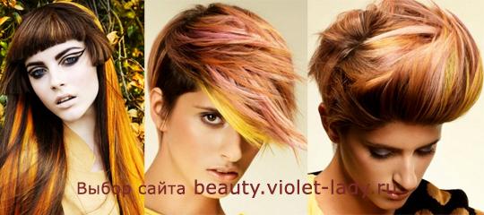 Цвет волос – яркие идеи