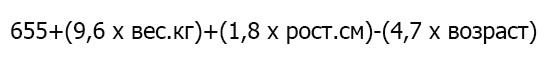 Формула расчета скорости обмена веществ